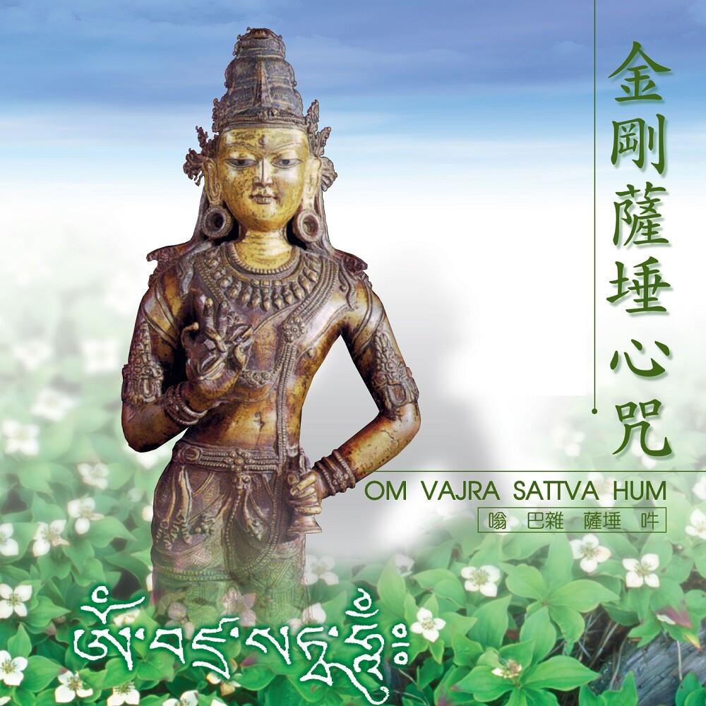 新韻傳音金剛薩埵心咒(梵唱) 國語演唱版 cd mspcd-1030