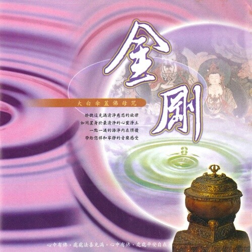 新韻傳音金剛(大白傘蓋佛母咒) cd mspcd-1044