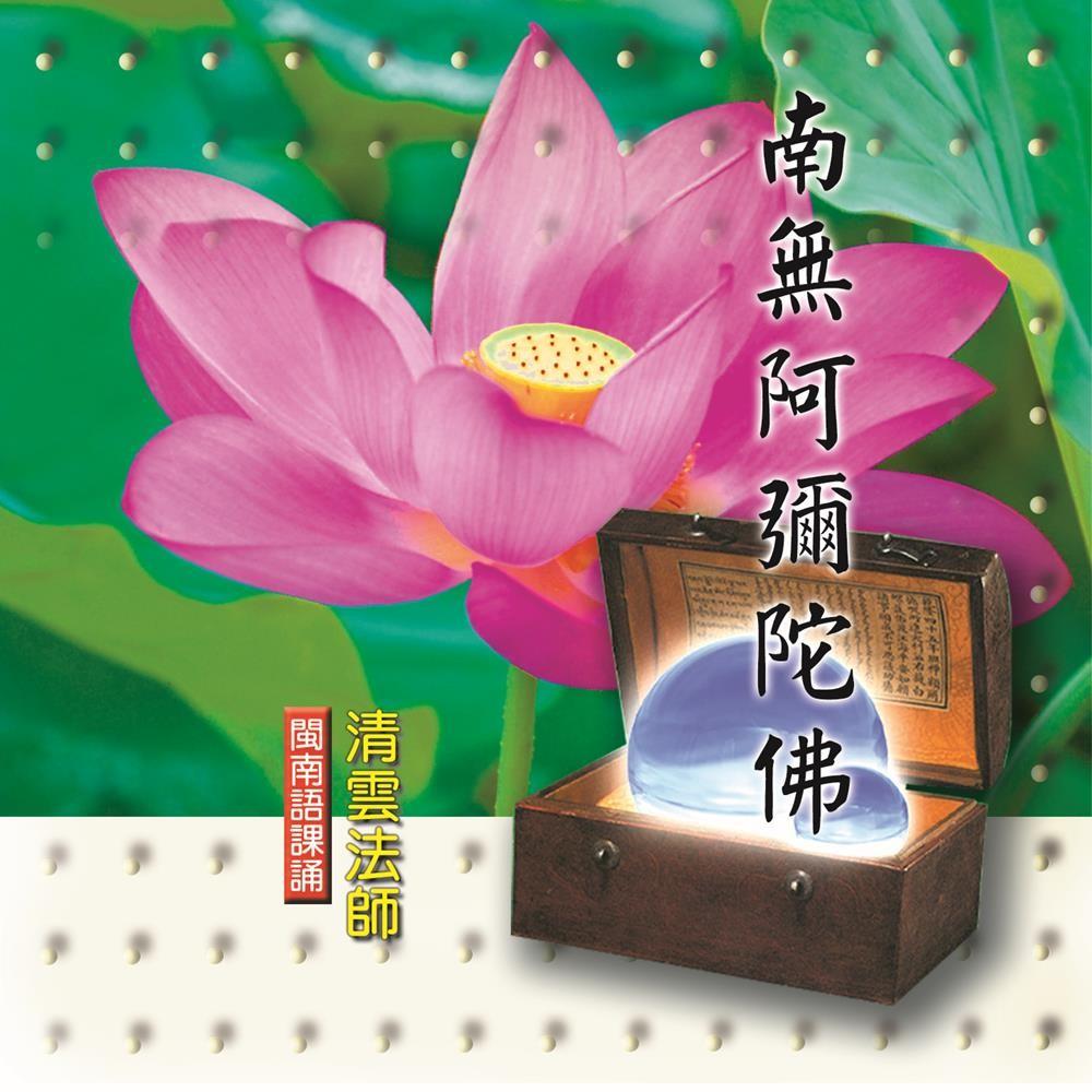 新韻傳音南無阿彌陀佛 閩南語課誦cd - 清雲法師 mspcd-33016