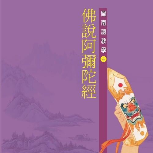 新韻傳音佛說阿彌陀經 閩南語教學cd - 戒空法師 教念 mspcd-304