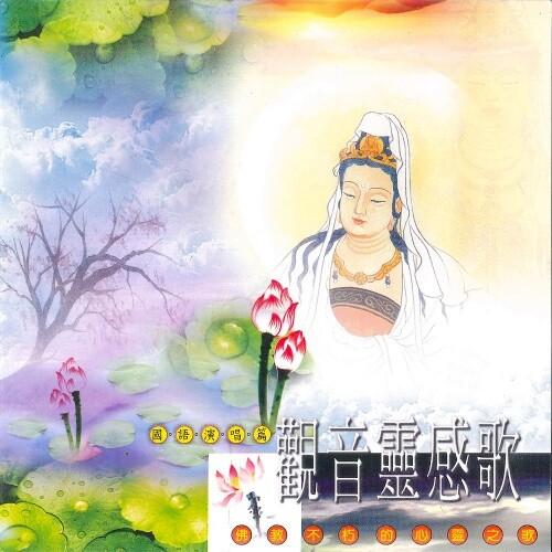 新韻傳音觀音靈感歌-國語演唱版 cd mspcd-1073