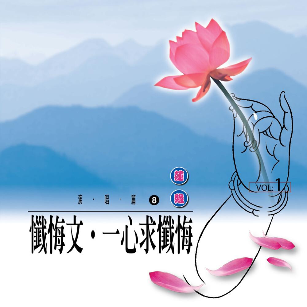 新韻傳音懺悔文 一心求懺悔 cd 國語演唱版 mspcd-1008