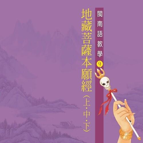 新韻傳音藥師經 閩南語教學cd - 戒空法師 教念 mspcd-308