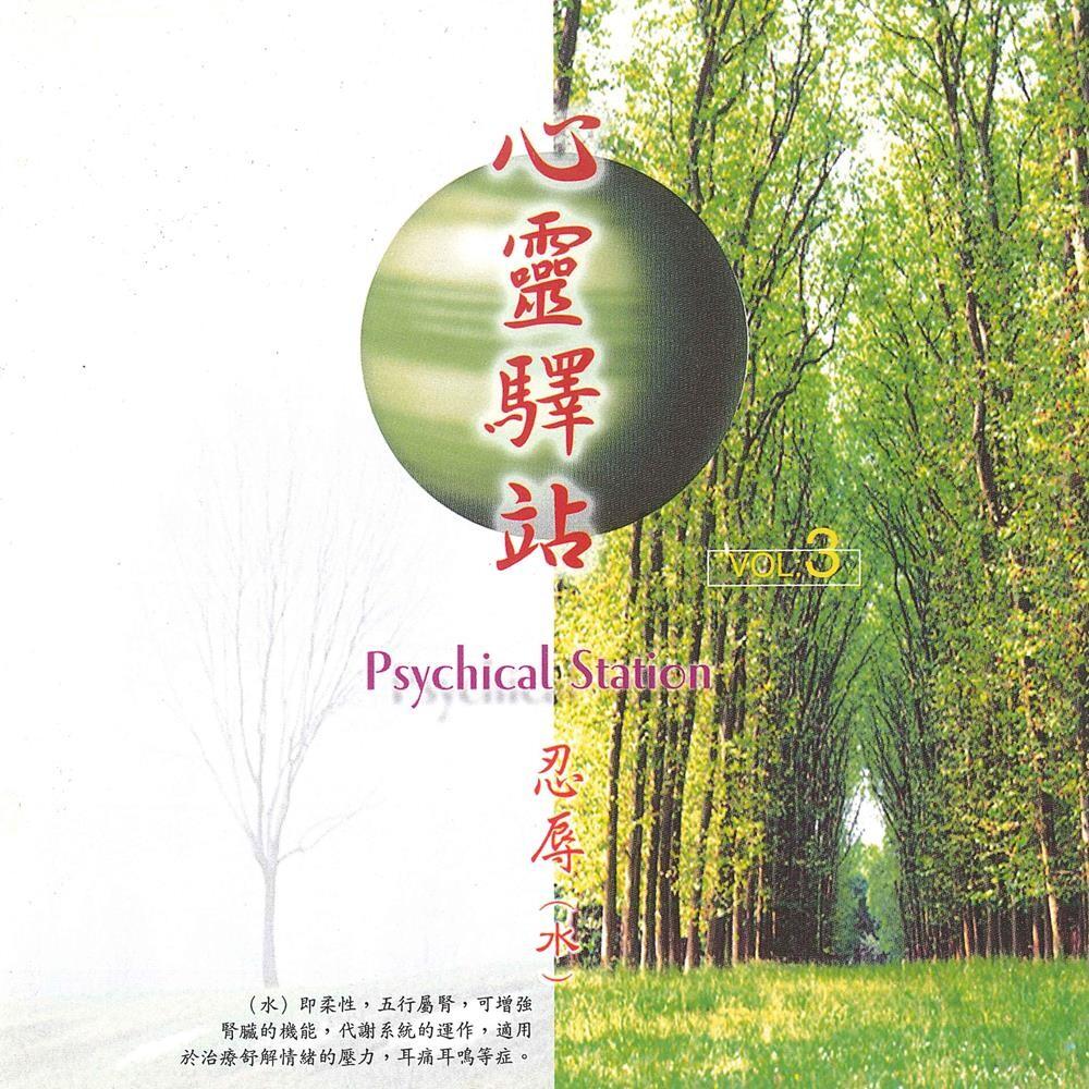 新韻傳音心靈驛站系列vol-3  mspcd-99009