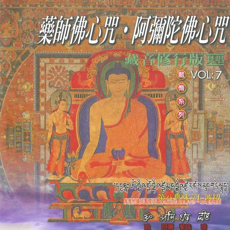 新韻傳音藥師佛心咒 阿彌陀佛心咒(殊立仁波切) 藏傳系列cd 梵語唱頌版 mspcd-1117