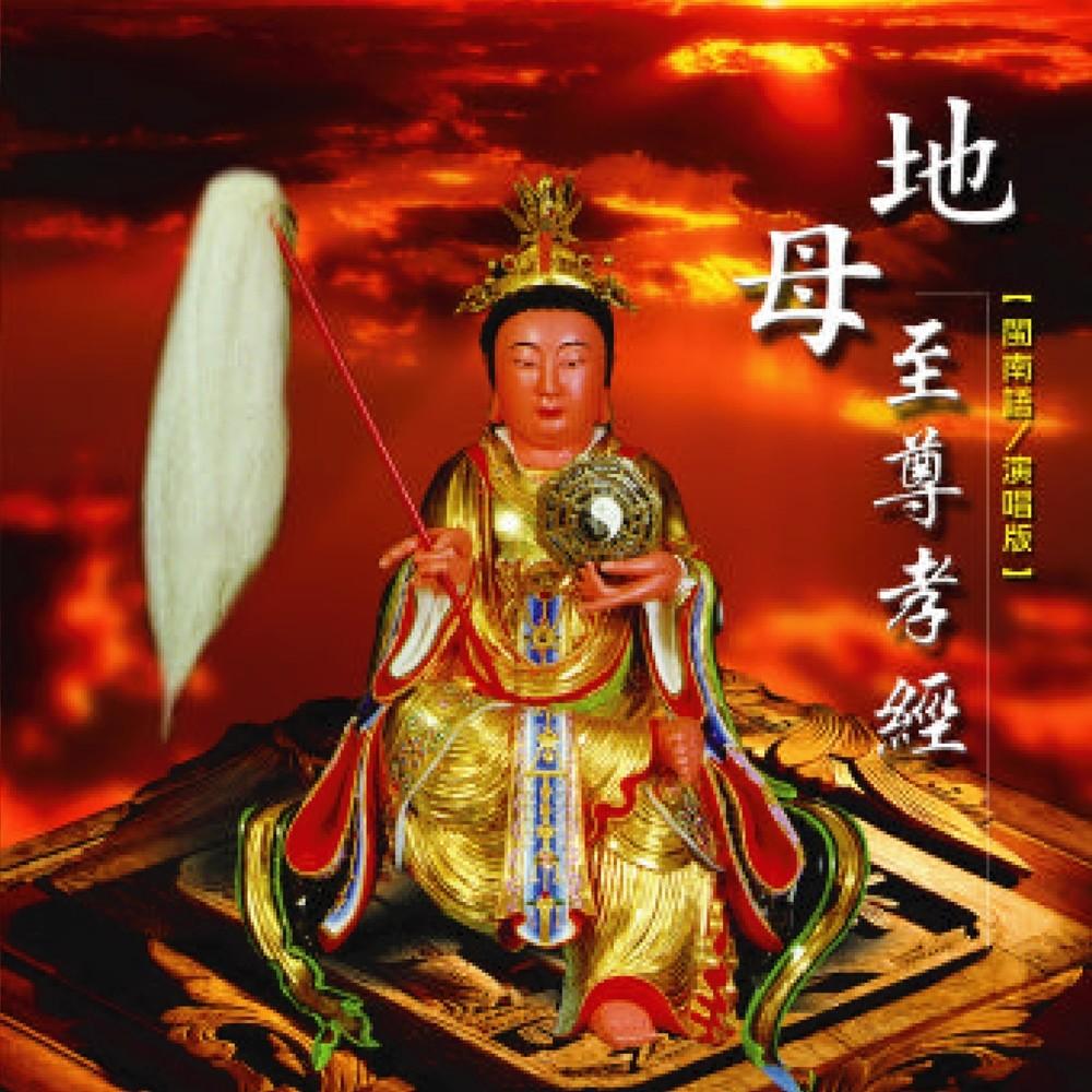新韻傳音地母至尊孝經 cd mspcd-44007