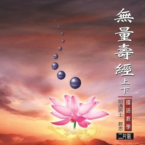 新韻傳音無量壽經 國語教學(上下)cd - 如通居士教念 mspcd-811