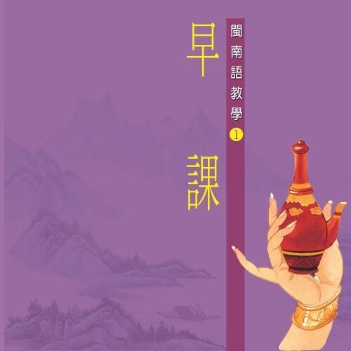 新韻傳音早課 閩南語教學cd - 惟誠法師 教念 mspcd-301