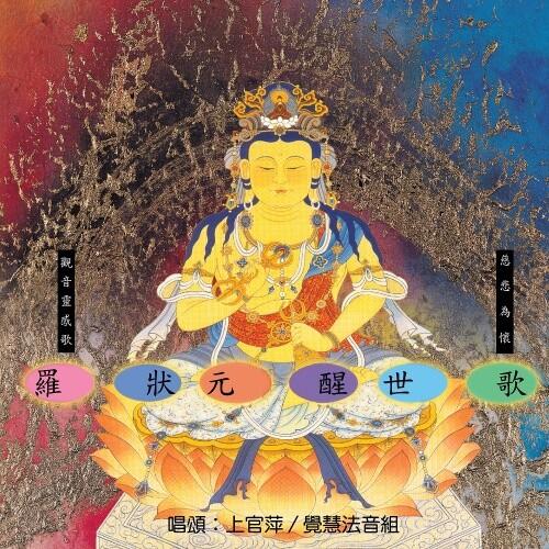 新韻傳音羅狀元醒世歌 cd mspcd-1053