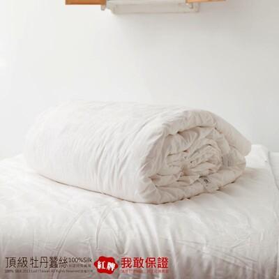 【LUST】 牡丹蠶絲被 4公斤 100%長纖雙宮繭˙60支紗絲光布【國家檢測】 (7.7折)