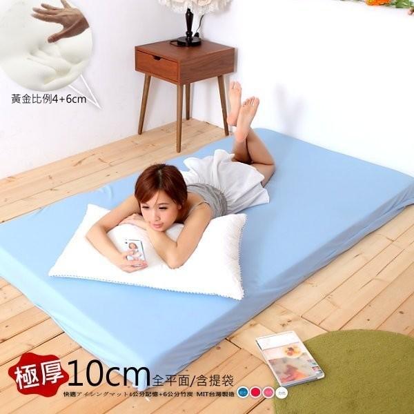 lust3.5呎10公分-全平面/備長炭記憶床墊/含提袋完美支撐 -惰性矽膠床(日本原料)