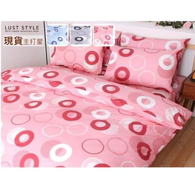 LUST寢具 【新生活eazy系列-普普粉嫩】雙人薄被套6X7尺、台灣製 (7.7折)