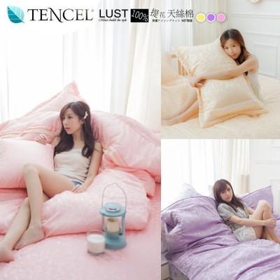 LUST天絲(TENCEL) 雙人5尺/精梳棉床包/歐式枕組 (不含被套) 100%台灣製 貢緞精梳 (8.4折)