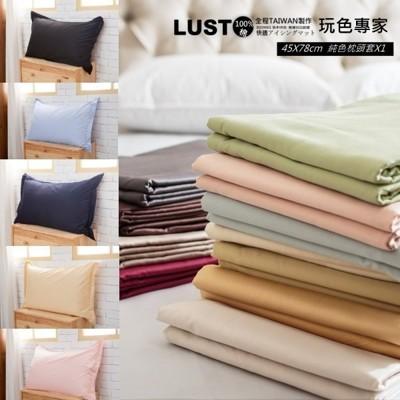 LUST素色簡約【玩色專家】100%純棉、歐式薄枕套(單品枕套一對)、精梳棉 、 居家簡約 (8.5折)