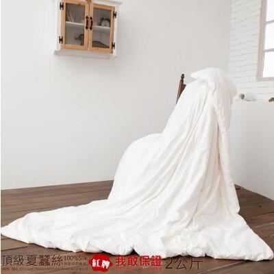 【LUST】 6x7尺夏蠶絲《100%(長纖)桑蠶絲被 2公斤》360T柔軟綿布 蠶絲認證 (7.6折)