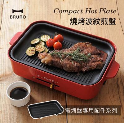 BRUNO  燒烤波紋煎盤 多功能電烤盤 專用配件 (9折)