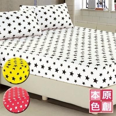星空 吸濕排汗MIT加大舖棉床包型保潔墊(3色可選) (5.5折)