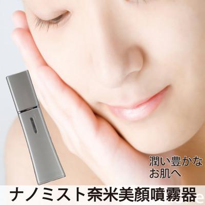 【Taiga】奈米美顏噴霧器 (3.3折)