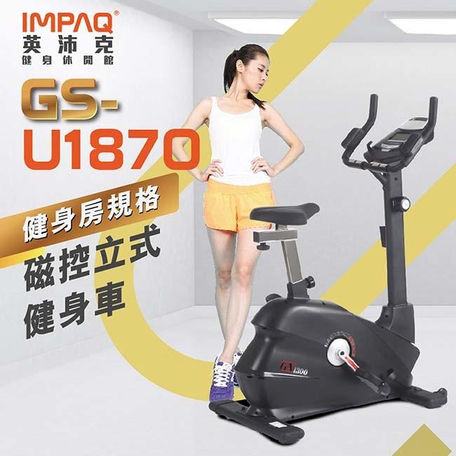 impaq 英沛克 - 健身房規格磁控立式健身車 mq-gs-u1870