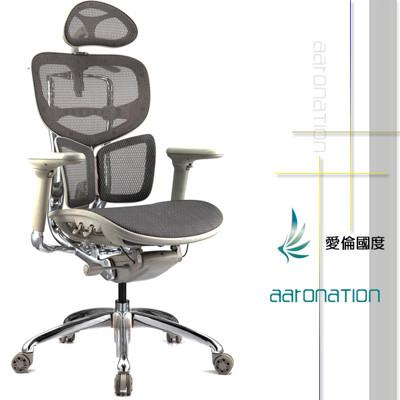 【aaronation愛倫國度】BUTTERFLY系列-人體工學椅/辦公椅(JQ-SL-A7-灰) (4.3折)