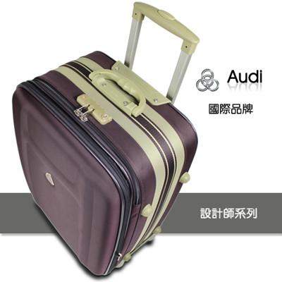 《Audi 奧迪》 25吋~時尚系列TSA旅行箱/行李箱LT-71725 (深紫) (4.4折)