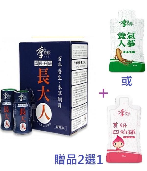 歡慶周年慶康健天地李時珍長大人男孩(12瓶/入)買1入贈送滿額贈品好禮1或2