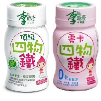 歡慶2019【康健天地】李時珍。四物鐵系列飲品,滿額送下午茶。(1瓶/入) (6.1折)