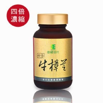 【康健天地】康健世代。四倍濃縮牛樟芝膠囊(純素,60顆/瓶) (7.5折)