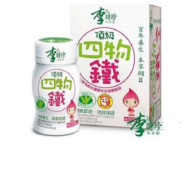 【康健天地】李時珍。頂級四物鐵飲品 (6.1折)