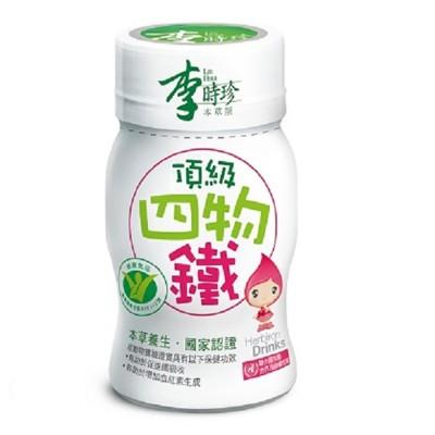 【康健天地】李時珍。頂級四物鐵飲品) (6.3折)