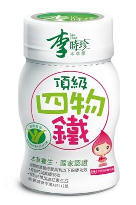 【康健天地】李時珍。頂級四物鐵飲品。 (6.3折)