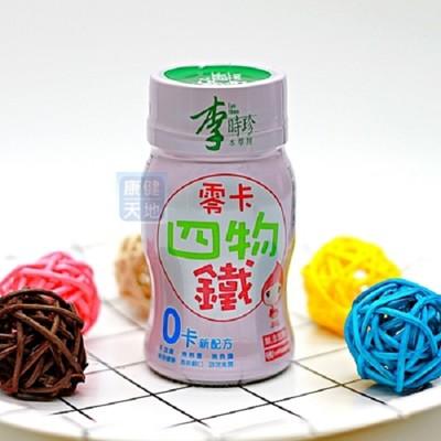 【康健天地】李時珍。零卡四物鐵飲品。 (6.3折)
