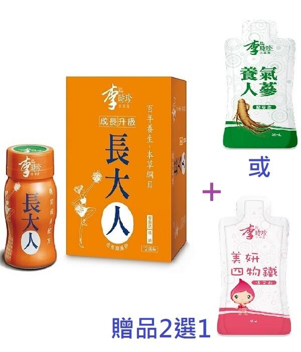 歡慶周年慶康健天地李時珍長大人女孩(12瓶/入)買1入贈送滿額贈品好禮1或2