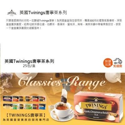 Twinings英國唐寧茶包 (6.6折)