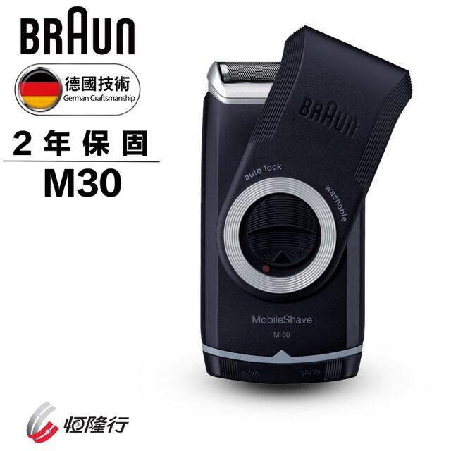 德國百靈braun  m系列電池式輕便電鬍刀m30(德國技術)