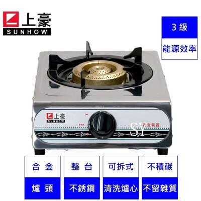 上豪 合金大單爐  SH-955 桶裝瓦斯爐 ★不含安裝 ★ (6.8折)