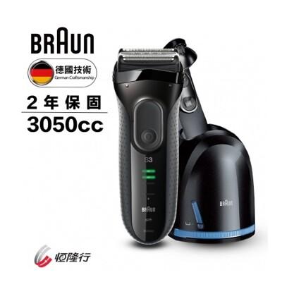 德國百靈BRAUN  新升級三鋒系列電鬍刀3050cc (5.7折)