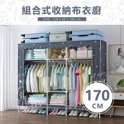 【VENCEDOR】 DIY加粗耐重衣櫥 / 1.7米2.5管徑 寬125cm布衣櫥 (窗簾式)