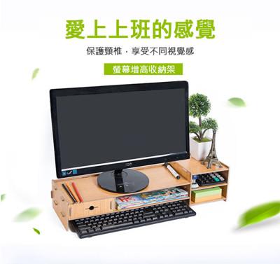 書桌 桌上架 螢幕架 收納架 置物架 電腦桌 鍵盤架《DIY組合-LCD螢幕架》-B款 (4折)