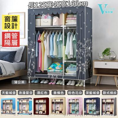 {Vencedor} DIY加粗耐重衣櫥-25MM管徑 (窗簾款)