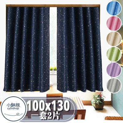 【小銅板】半腰窗 遮光窗簾 27款可選 伸縮桿及掛勾兩用 單片寬100*高130 (1套2片)