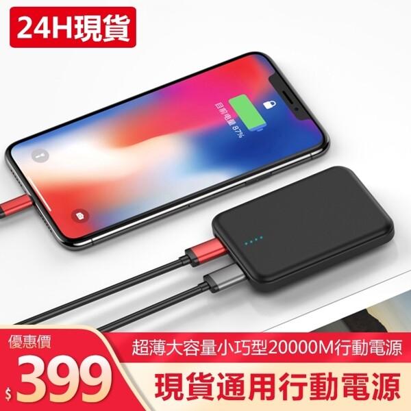 愛上生活台灣現貨 20000m行動電源 迷你移動電源 小型充電寶 超薄 安卓蘋果通用行動電源