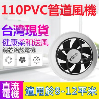 【愛上生活】台灣現貨 抽風機 排風扇 排風機 排葉風管道風機110pvc排氣扇 4寸換氣扇小型排風管 (3.5折)