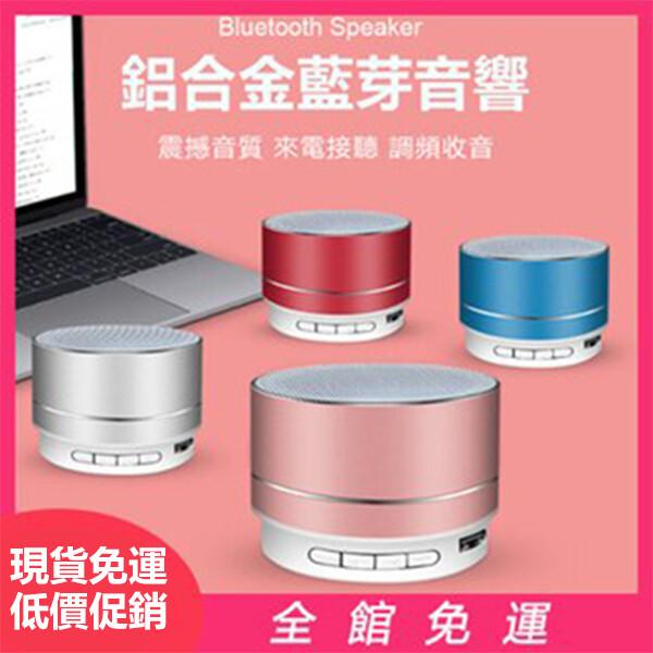 台灣24小時現貨藍芽小音箱 藍芽喇叭 藍芽音響 無線藍牙可插卡音箱 來電接聽  迷你小型音響