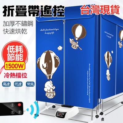 【台灣現貨 免運】家用110V烘衣機 烘乾機 1500W大功率 低耗節能 冷熱調節 遠程遙控 四擋 (3.8折)