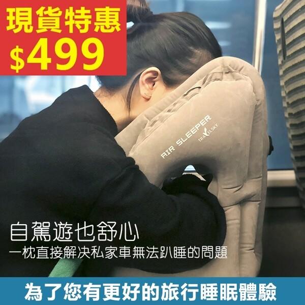 愛上生活台灣現貨 充氣枕 旅行枕 充氣u型枕 抱枕 睡枕 旅行睡覺神器