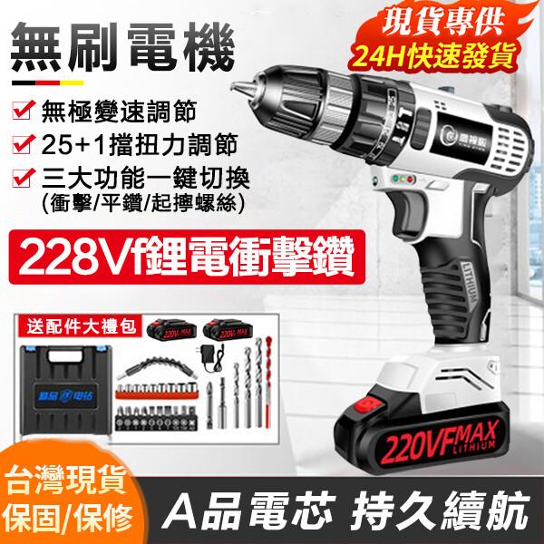 現貨可自取送配件+收納箱228vf充電電鑽 電動起子機 衝擊起子 衝擊電鑽 電動螺絲刀 電動工