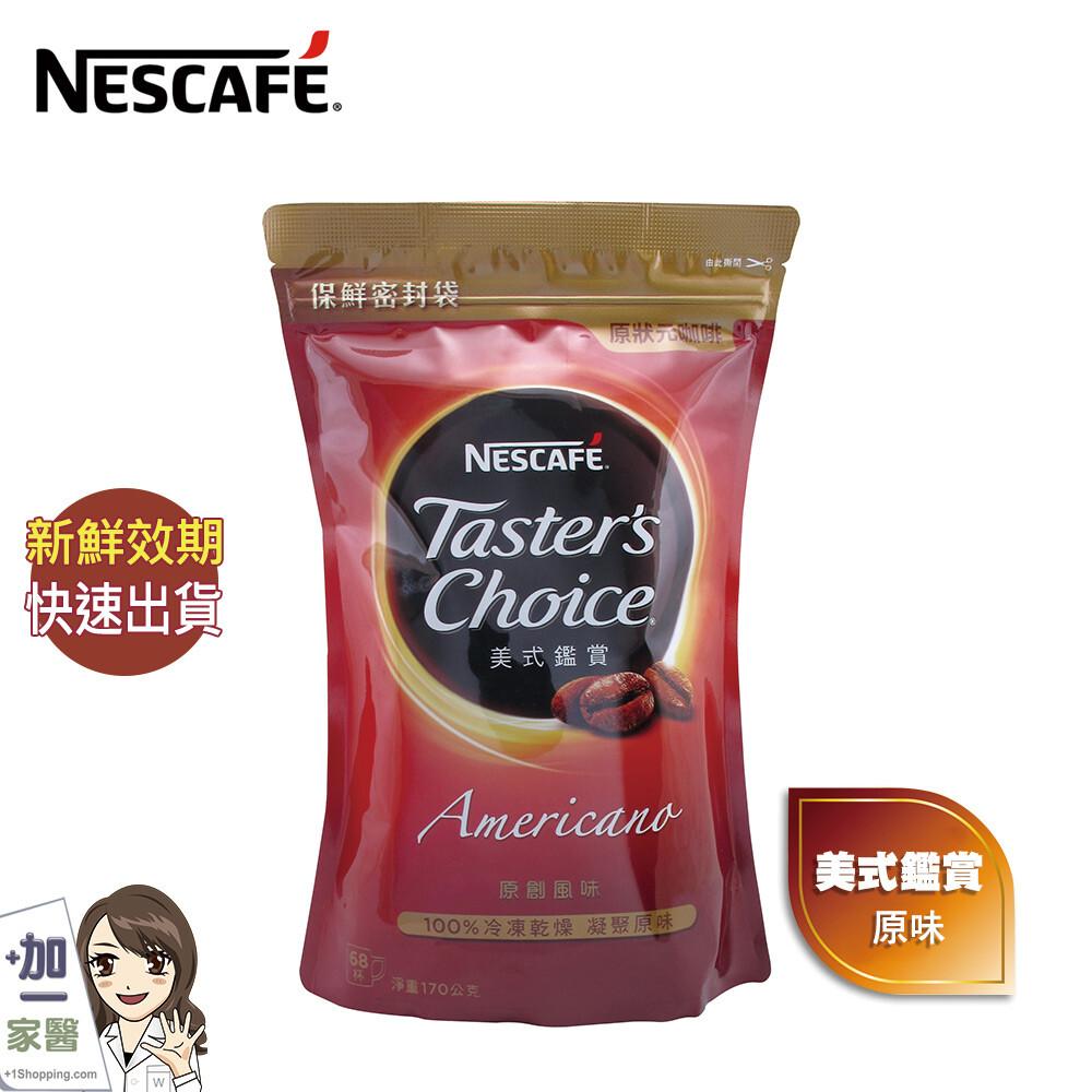 最新現貨] 雀巢 nestle美式鑑賞咖啡補充包 170g (原狀元咖啡)