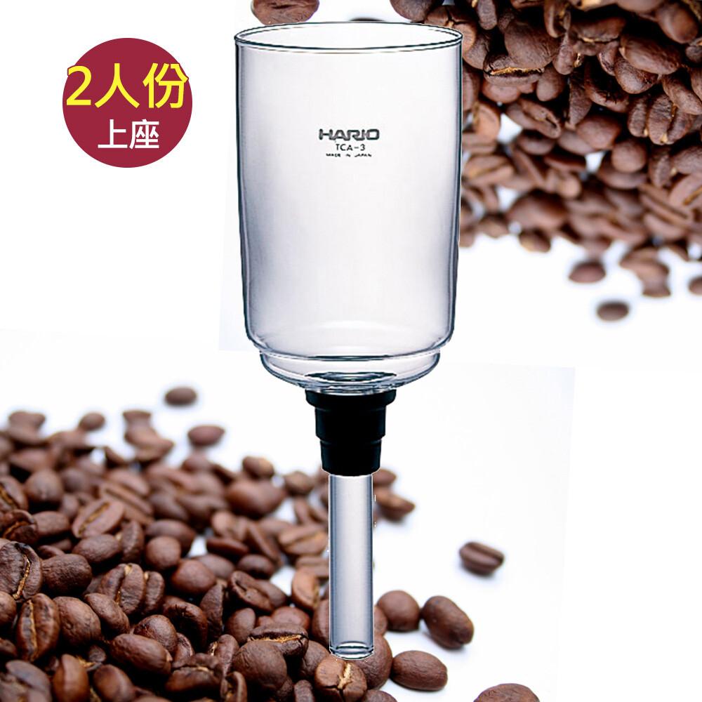 tcoffee hario 虹吸式咖啡壺240ml (2人份)上座