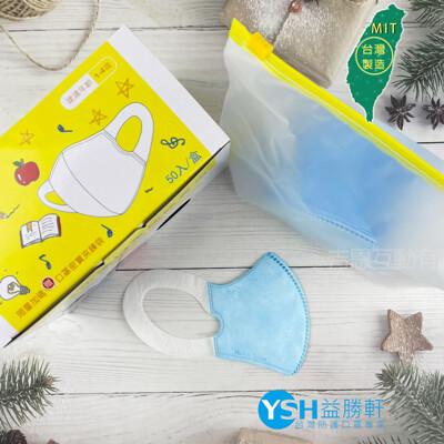 YSH益勝軒 台灣製 幼幼1-4歲3D立體口罩50入/盒(藍/粉) 台灣防護口罩專家 符合國家標準 (6.1折)